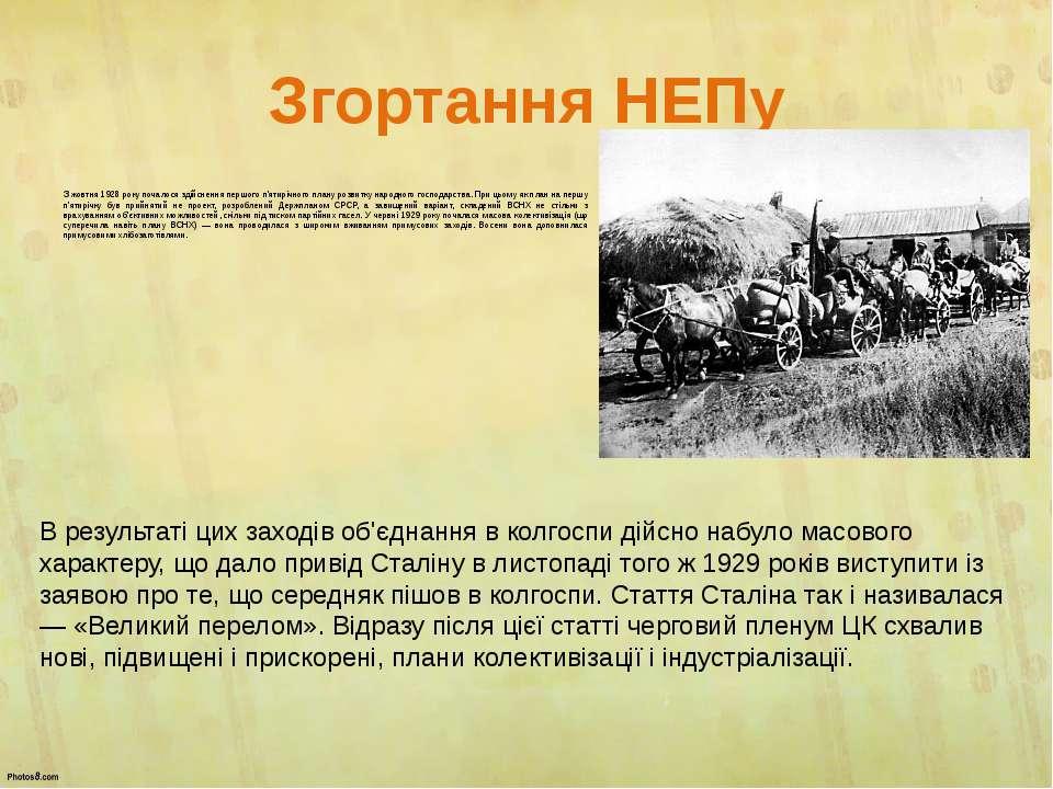 Згортання НЕПу З жовтня 1928 року почалося здійснення першого п'ятирічного пл...