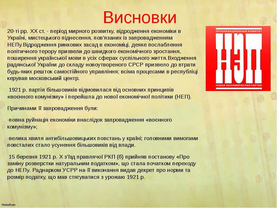 Висновки 20-ті pp. XX ст. - період мирного розвитку, відродження економіки в ...