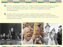 В 1959р., перебуваючи в США, Н.С. Хрущов пообіцяв американцям показати «кузьк...