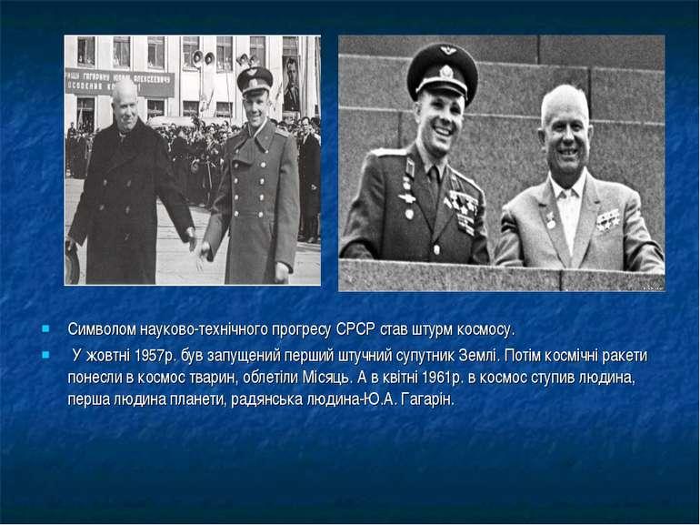 Символомнауково-технічного прогресу СРСР став штурм космосу. У жовтні 1957р....