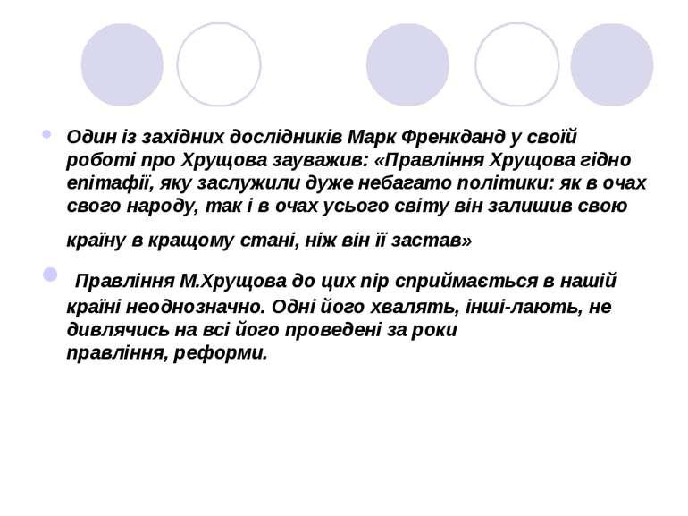 Один із західних дослідників Марк Френкданд у своїй роботі про Хрущова зауваж...