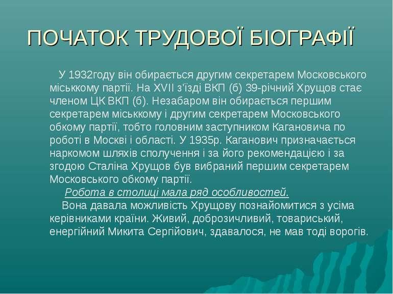 ПОЧАТОК ТРУДОВОЇ БІОГРАФІЇ У 1932году він обирається другим секретарем Моско...