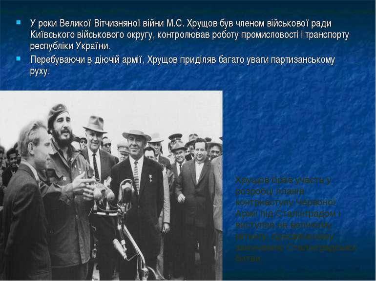 У роки Великої Вітчизняної війни М.С. Хрущов був членом військової ради Київс...
