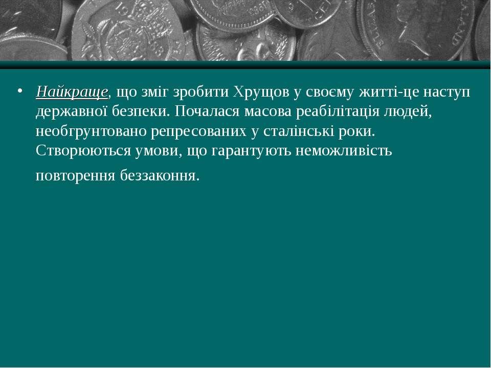 Найкраще, що зміг зробити Хрущов у своєму житті-це наступ державної безпеки. ...
