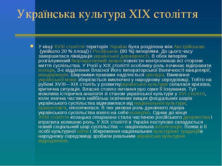 Українська культура XIX століття У кінціXVIII століттятериторіяУкраїнибул...