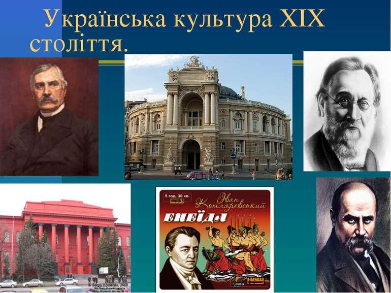 Українська культура XIX століття.