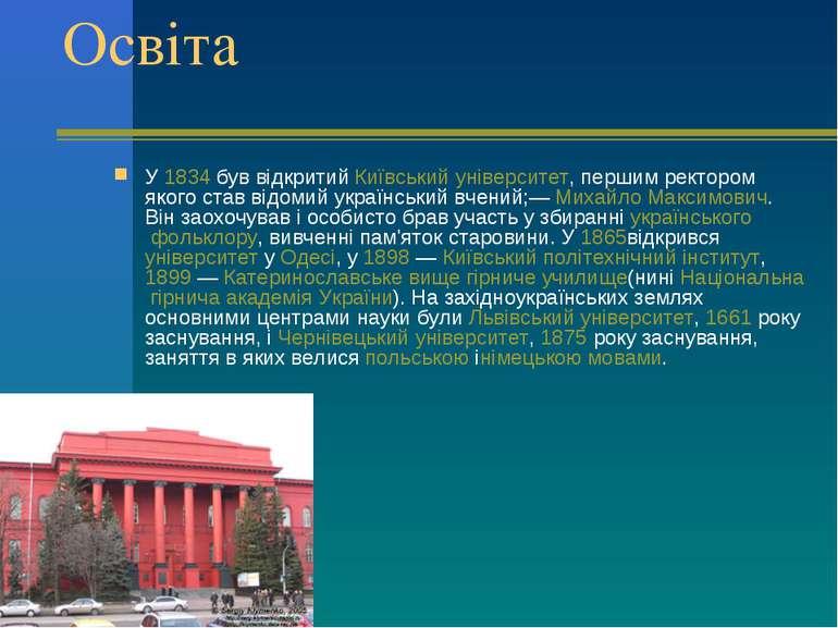 Освіта У1834був відкритийКиївський університет, першим ректором якого став...