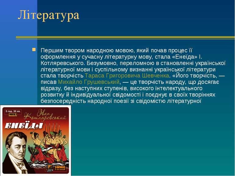 Література Першим твором народною мовою, який почав процес її оформлення у су...