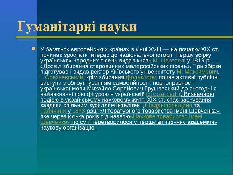 Гуманітарні науки У багатьох європейських країнах в кінці XVIII — на початку ...