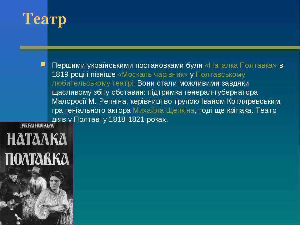 Театр Першими українськими постановками були«Наталка Полтавка»в 1819 році і...