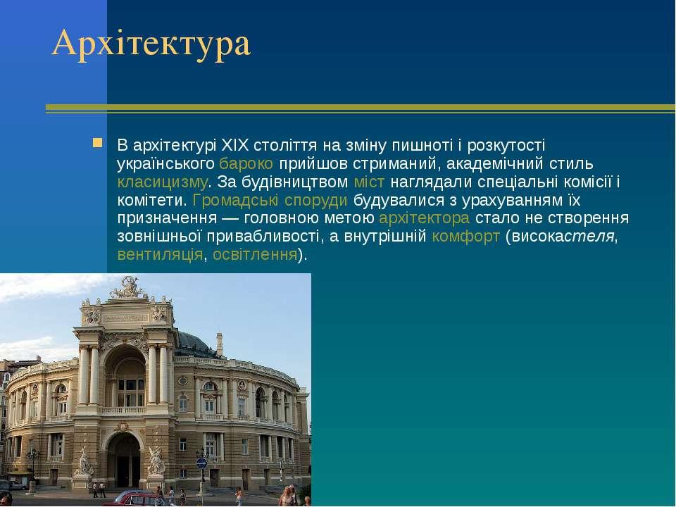 Архітектура В архітектурі XIX століття на зміну пишноті і розкутості українсь...