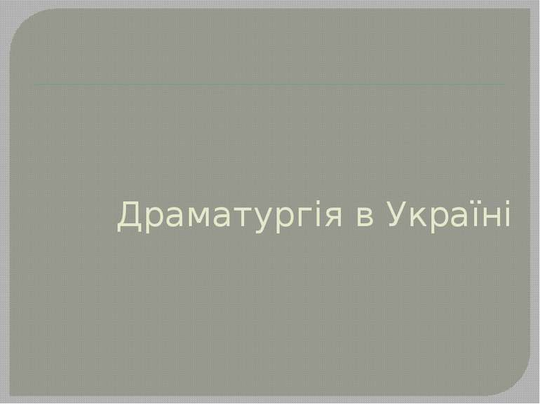Драматургія в Україні