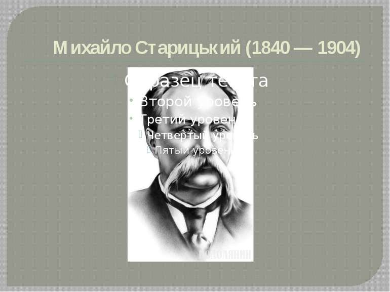 Михайло Старицький (1840 — 1904)