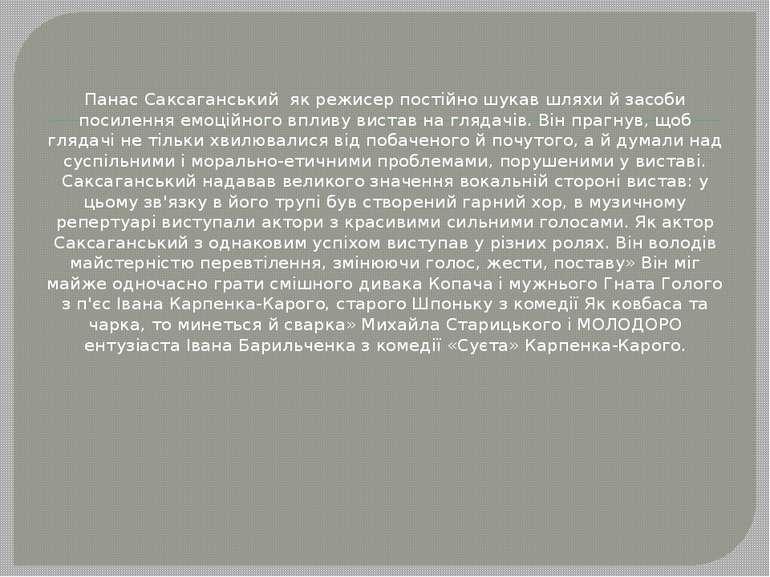 Панас Саксаганський як режисер постійно шукав шляхи й засоби посилення емоці...