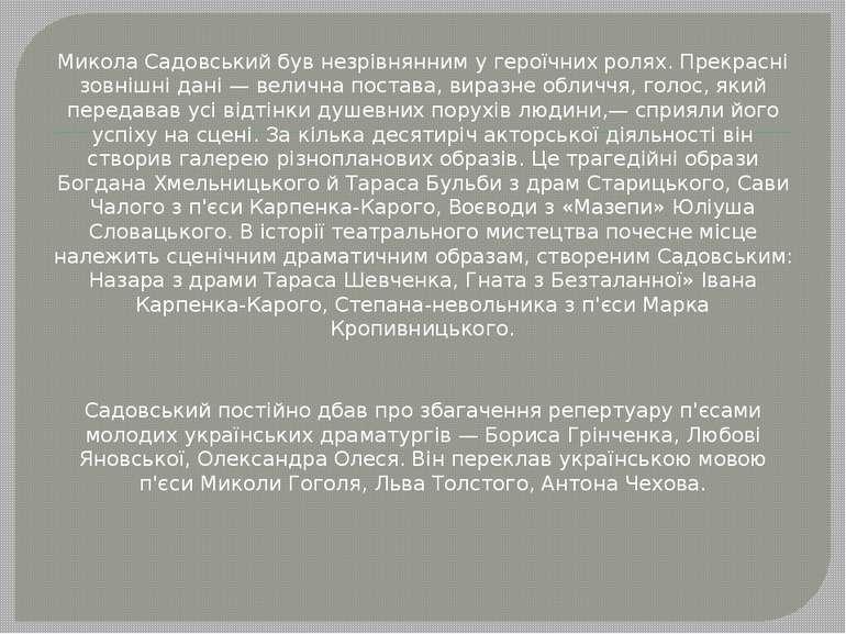 Микола Садовський був незрівнянним у героїчних ролях. Прекрасні зовнішні дані...