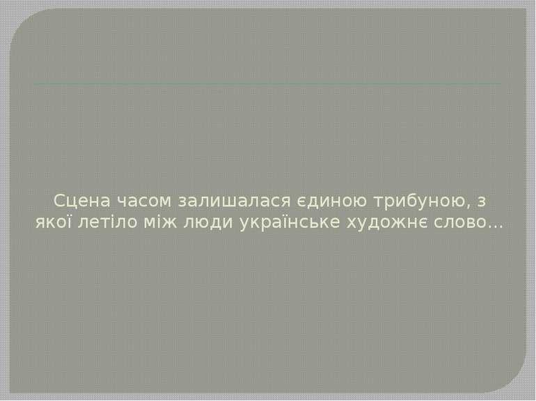 Сцена часом залишалася єдиною трибуною, з якої летіло між люди українське худ...