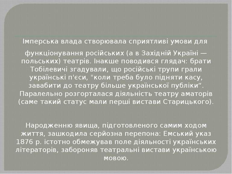 Імперська влада створювала сприятливі умови для функціонування російських (а ...