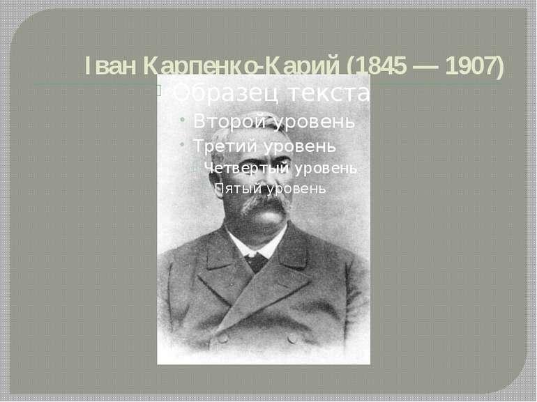 Іван Карпенко-Карий (1845 — 1907)