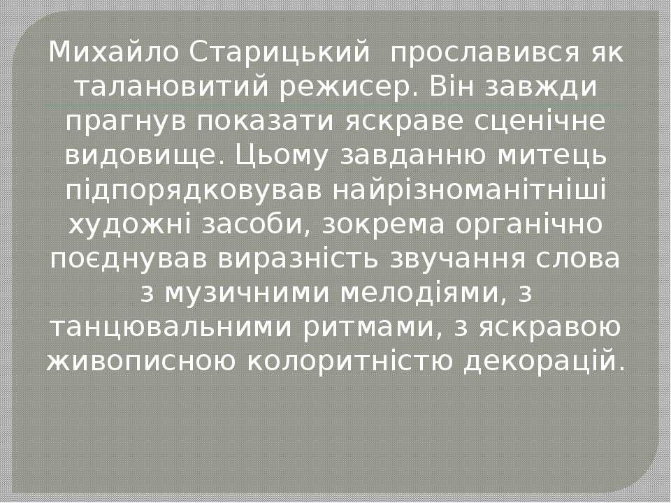 Михайло Старицький прославився як талановитий режисер. Він завжди прагнув по...