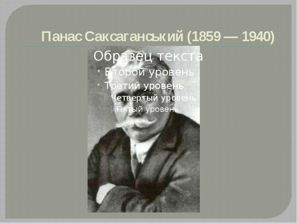 Панас Саксаганський (1859 — 1940)