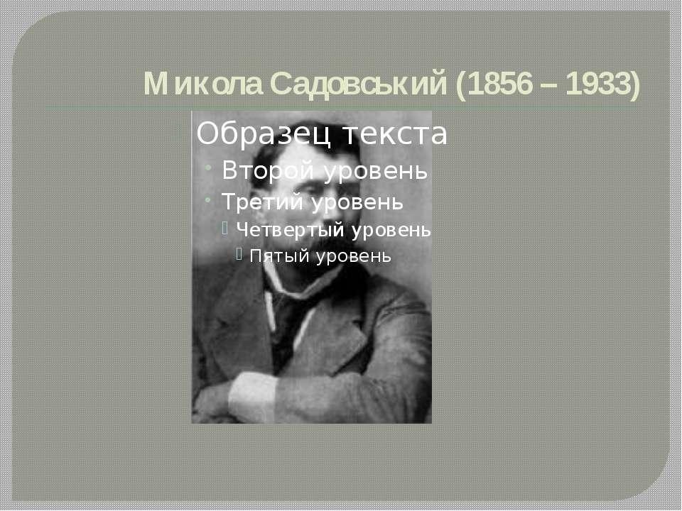 Микола Садовський (1856 – 1933)