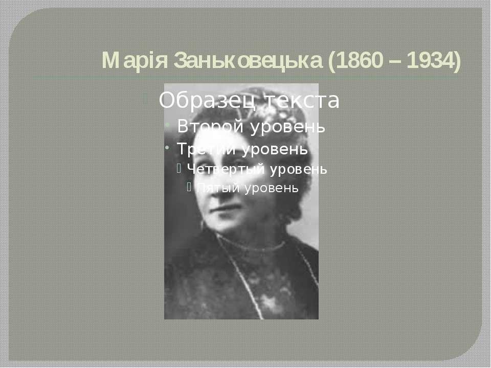 Марія Заньковецька (1860 – 1934)