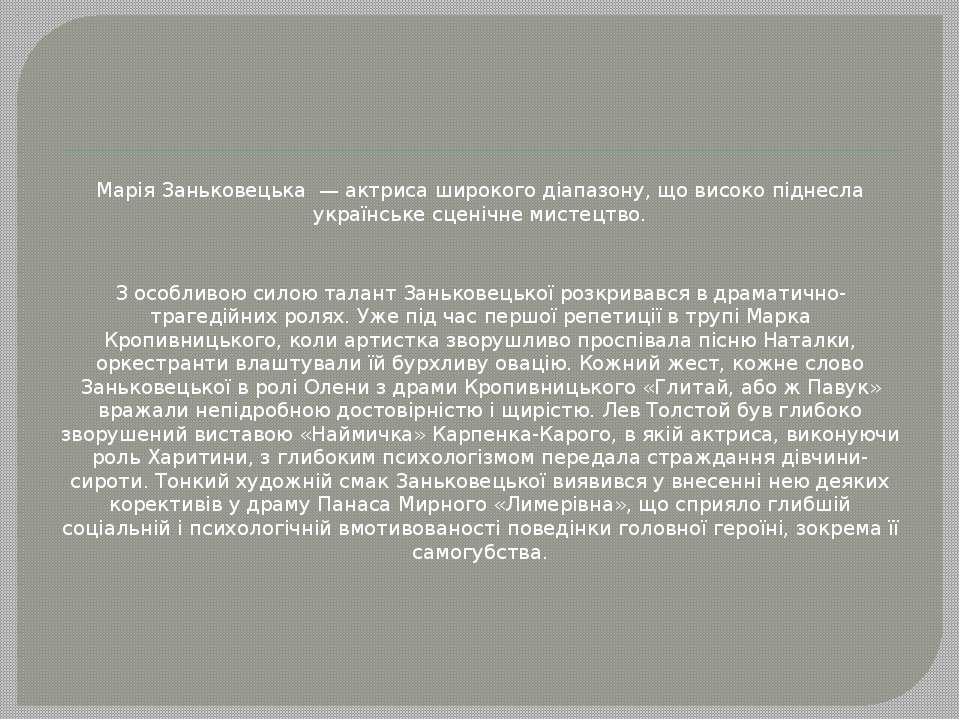 Марія Заньковецька — актриса широкого діапазону, що високо піднесла українсь...