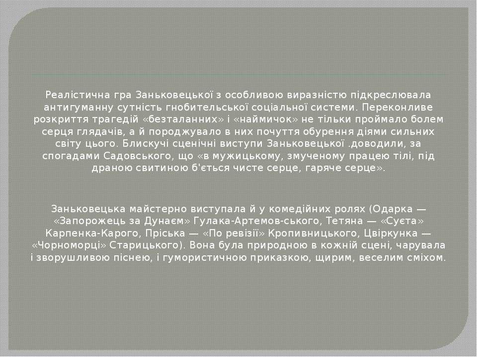 Реалістична гра Заньковецької з особливою виразністю підкреслювала антигуманн...