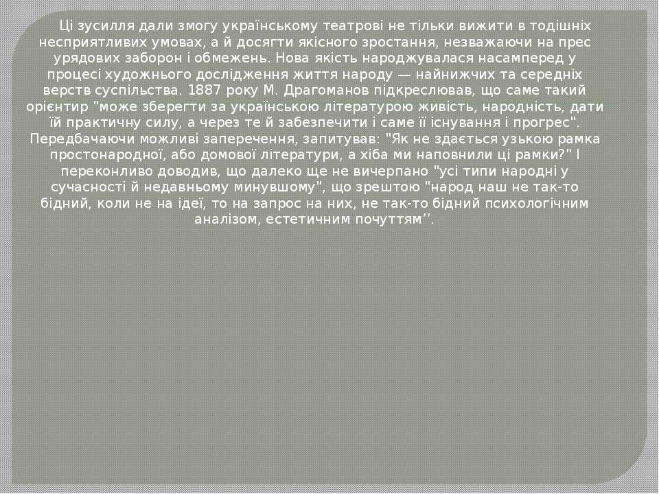 Ці зусилля дали змогу українському театрові не тільки вижити в тодішніх неспр...
