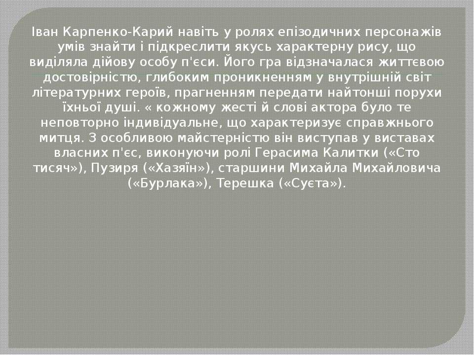 Іван Карпенко-Карий навіть у ролях епізодичних персонажів умів знайти і підкр...
