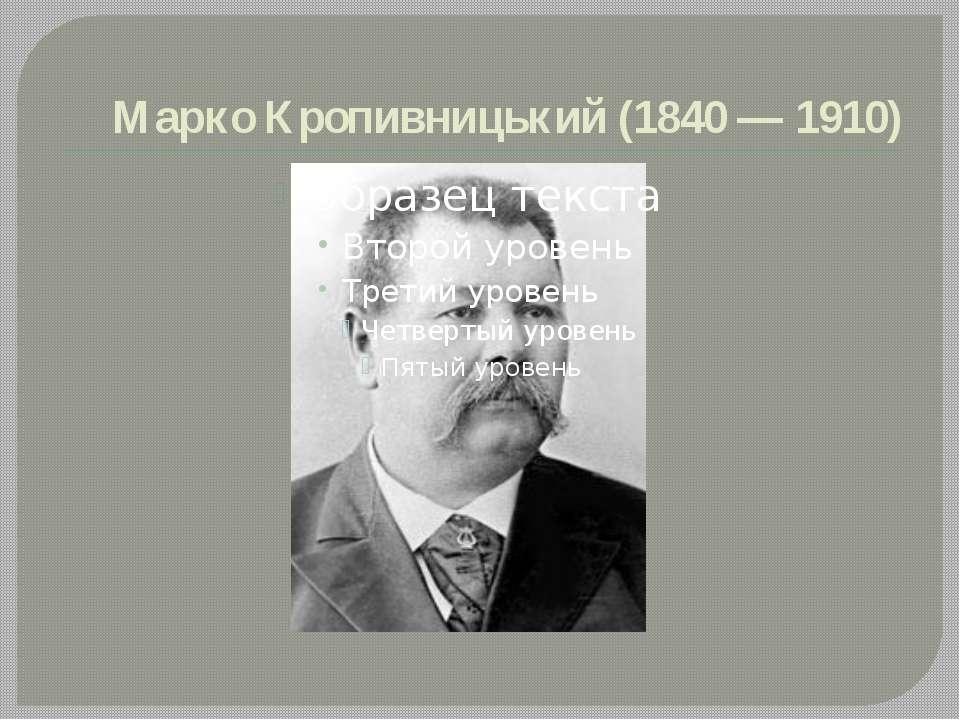 Марко Кропивницький (1840 — 1910)