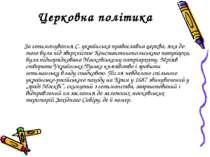 Церковна політика За гетьманування С. українська православна церква, яка до т...