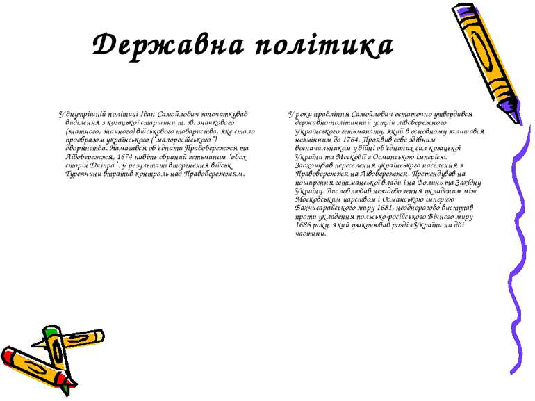 Державна політика У внутрішній політиці Іван Самойлович започаткував виділенн...