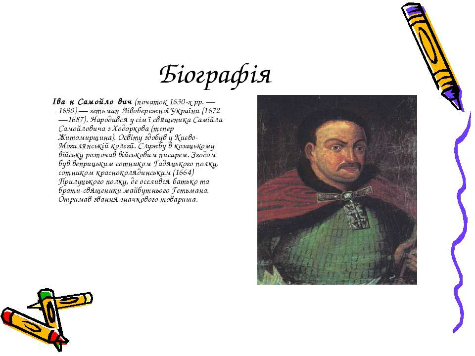Біографія Іва н Самойло вич (початок 1630-х рр. — 1690) — гетьман Лівобережно...