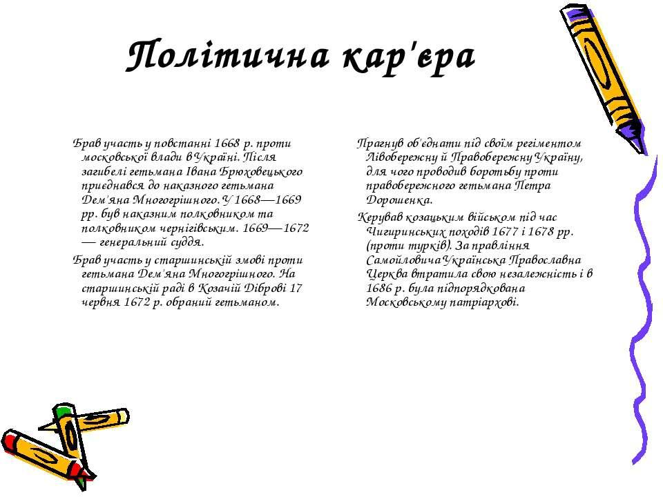 Політична кар'єра Брав участь у повстанні 1668р. проти московської влади в У...