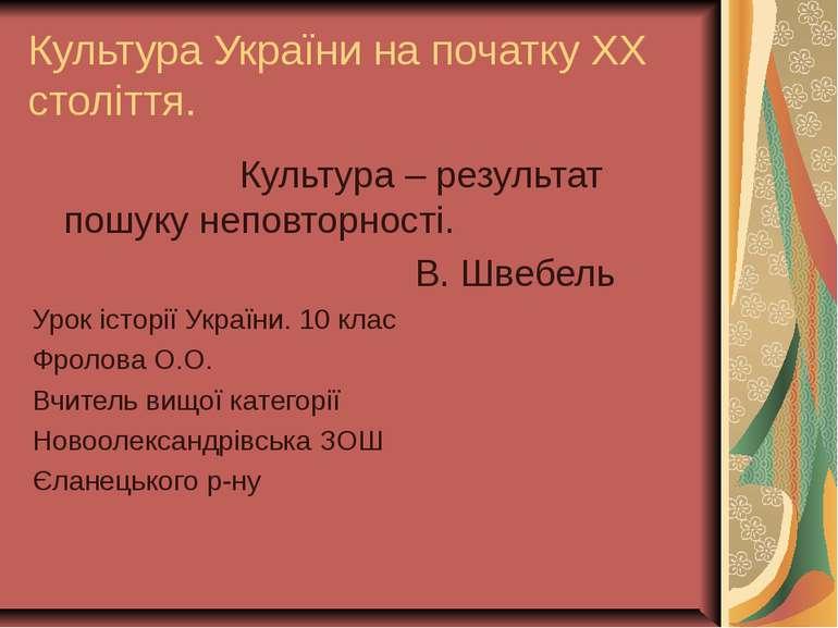 Культура України на початку ХХ століття. Культура – результат пошуку неповтор...