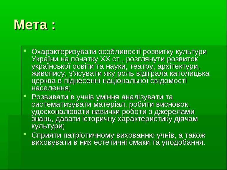 Мета : Охарактеризувати особливості розвитку культури України на початку ХХ с...