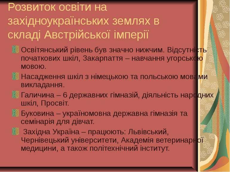 Розвиток освіти на західноукраїнських землях в складі Австрійської імперії Ос...