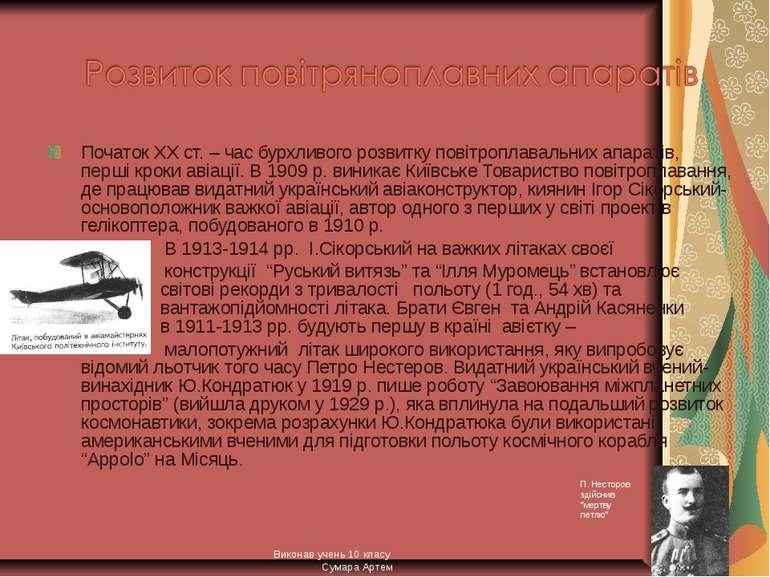 Початок ХХ ст. – час бурхливого розвитку повітроплавальних апаратів, перші кр...