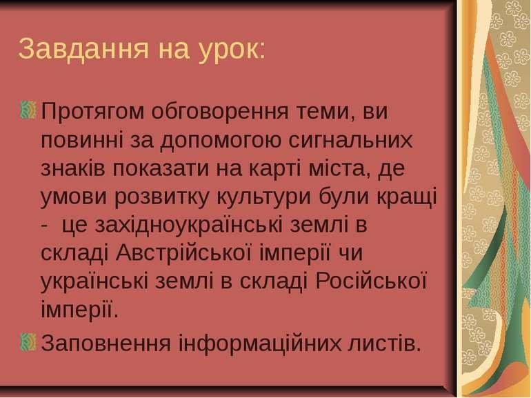 Завдання на урок: Протягом обговорення теми, ви повинні за допомогою сигнальн...