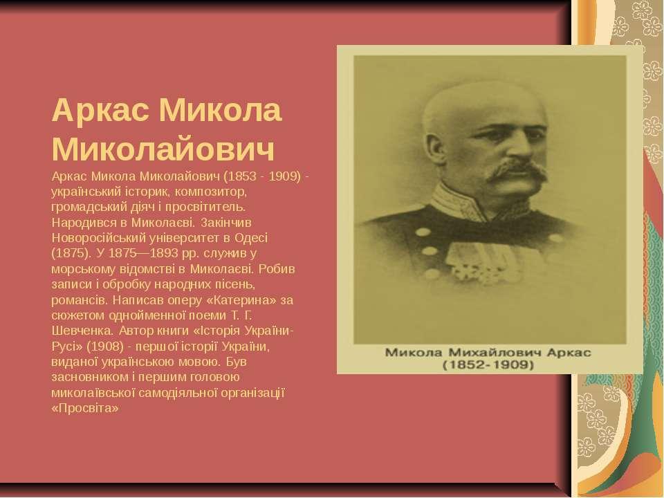 Аркас Микола Миколайович Аркас Микола Миколайович (1853 - 1909) - український...
