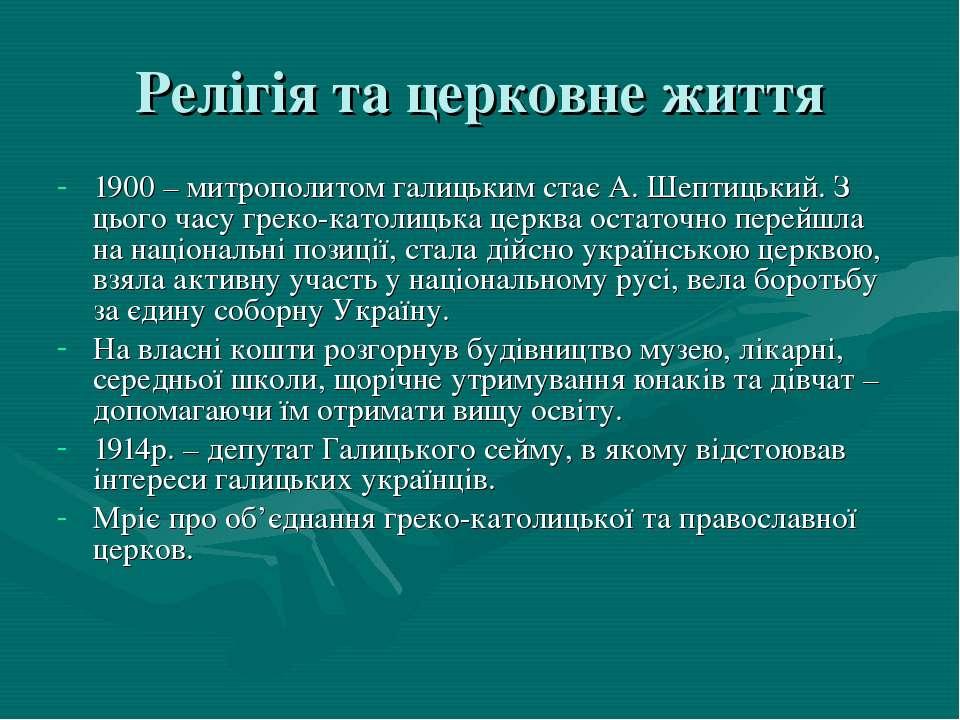 Релігія та церковне життя 1900 – митрополитом галицьким стає А. Шептицький. З...