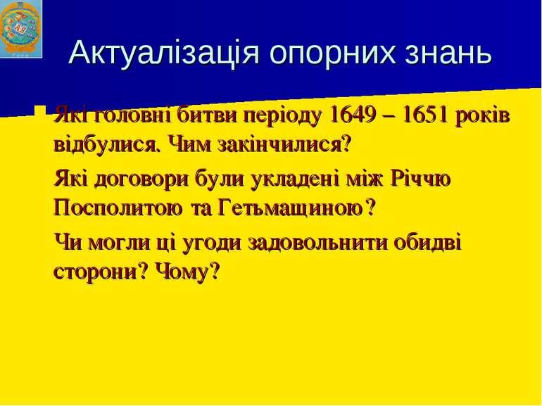 Актуалізація опорних знань Які головні битви періоду 1649 – 1651 років відбул...