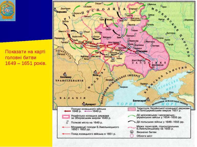 Показати на карті головні битви 1649 – 1651 років.