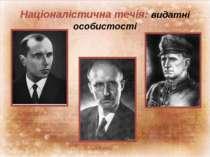 Націоналістична течія: видатні особистості С.Бандера Р.Шухевич Я. Стецько