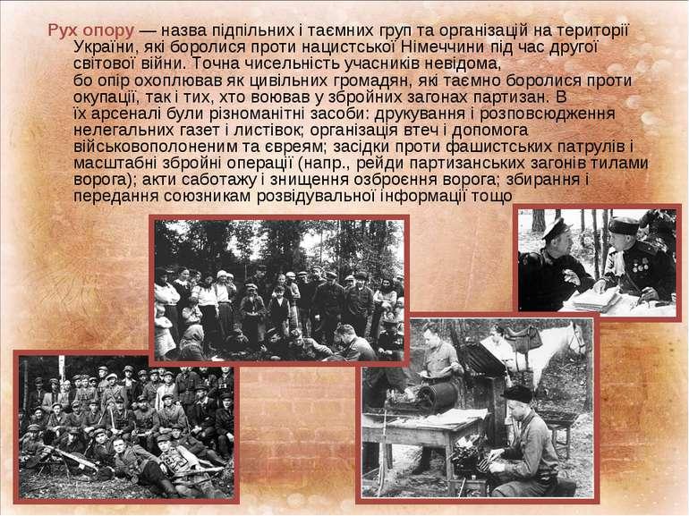 Рух опору— назва підпільних і таємних груп та організацій на території Украї...