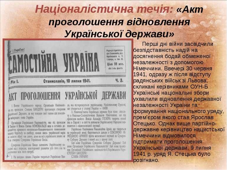 Націоналістична течія: «Акт проголошення відновлення Української держави»  П...