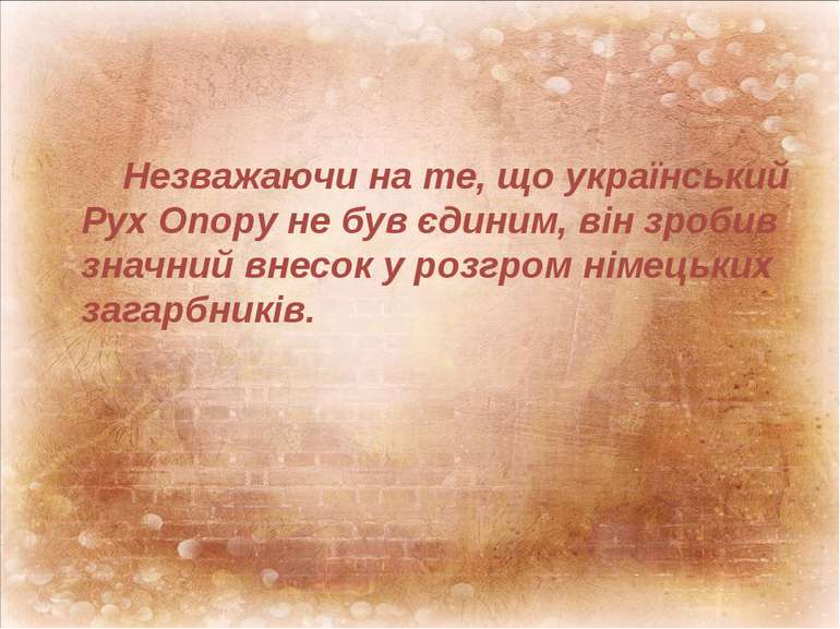 Незважаючи на те, що український Рух Опору не був єдиним, він зробив значний ...