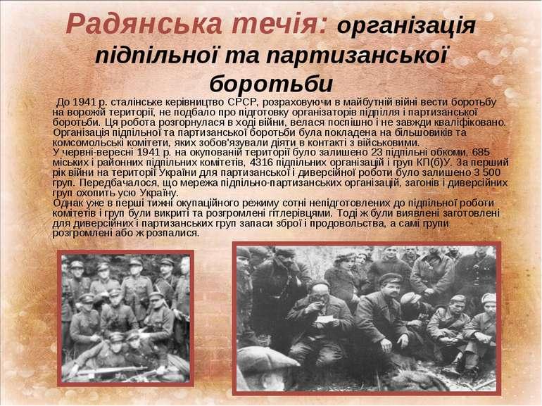 Радянська течія: організація підпільної та партизанської боротьби До 1941 р. ...