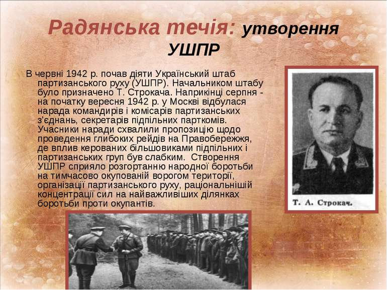 Радянська течія: утворення УШПР В червні 1942 р. почав діяти Український шта...